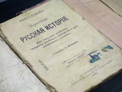 Старинный учебник русской истории