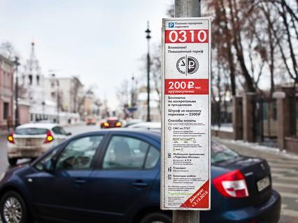 Знак правил повышенной платной парковки в Москве