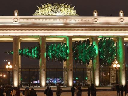 Горизонтальная ёлка у главного входа в Парк Горького
