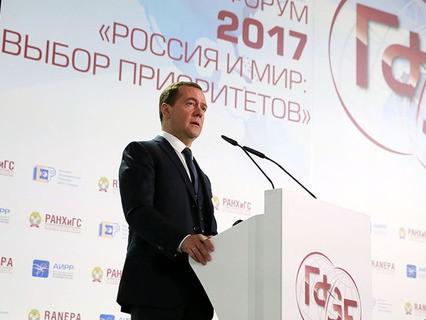 Дмитрий Медведев выступает на пленарном заседании VIII Гайдаровского форума
