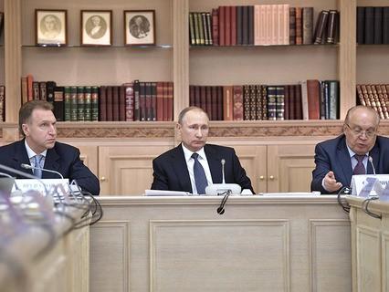 Владимир Путин на заседании попечительского совета Московского государственного университета имени М.В. Ломоносова