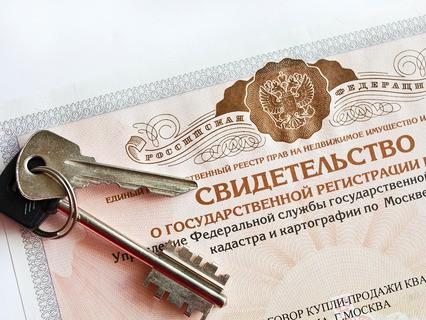 Свидетельство о государственной регистрации права на жильё