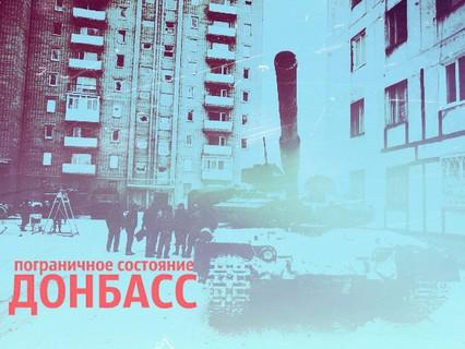 """Линия защиты. Анонс. """"Донбасс. Пограничное состояние"""""""