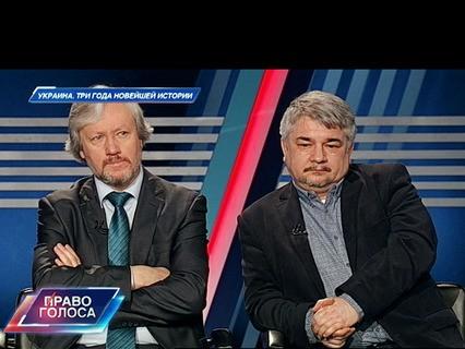 """""""Украина. Три года новейшей истории"""""""