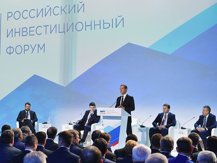 Дмитрий Медведев выступает на Российском инвестиционном форуме в Сочи