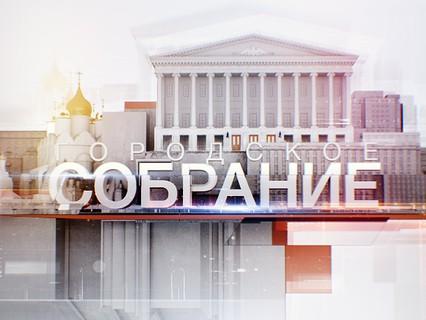 Городское собрание