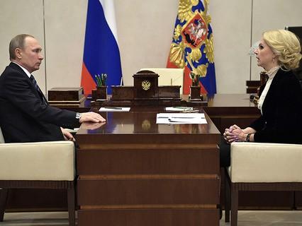 Владимир Путин и председатель Счётной палаты РФ Татьяна Голикова