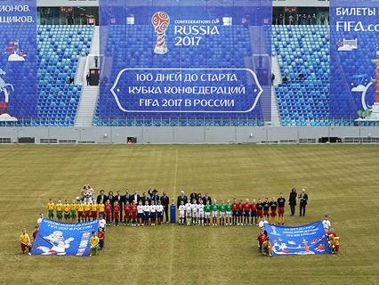 100 дней до старта Кубка конфедераций - 2017 по футболу