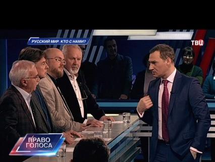 """""""Русский мир. Кто с нами?"""""""