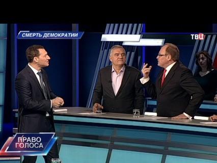 """""""Смерть демократии"""""""