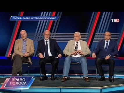 """""""Россия - Запад: историческое оружие"""""""