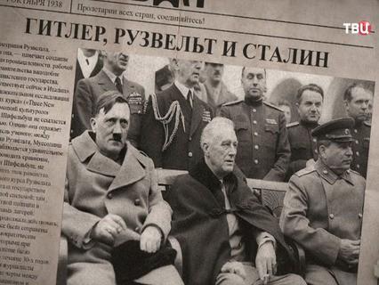 """Красный проект. """"Геополитика 30-х: кто начал мировую войну?"""". Альтернативный взгляд на историю"""