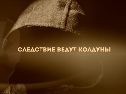 """Линия защиты. Анонс. """"Следствие ведут колдуны"""""""