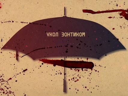 """Линия защиты. Анонс. """"Укол зонтиком"""""""