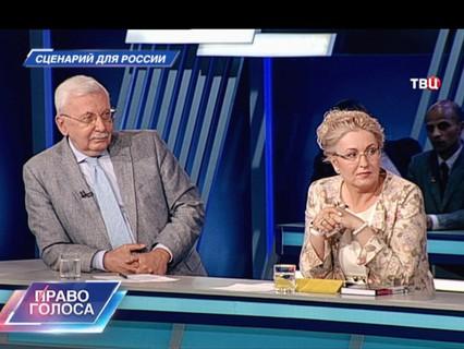 """""""Сценарий для России"""""""
