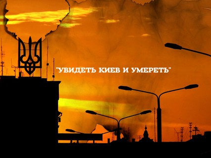 """Линия защиты. Анонс. """"Увидеть Киев и умереть"""""""