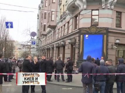 """""""Увидеть Киев и умереть"""""""