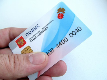 Электронный полис обязательного медицинского страхования (ЭПОМС)