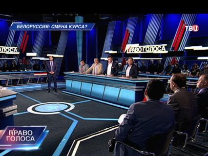 "Белоруссия: смена курса?"