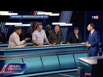 """""""Украина: американская мечта"""""""