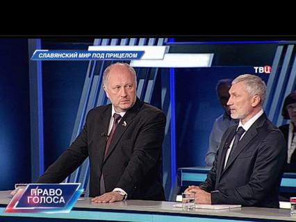 """""""Славянский мир под прицелом"""""""