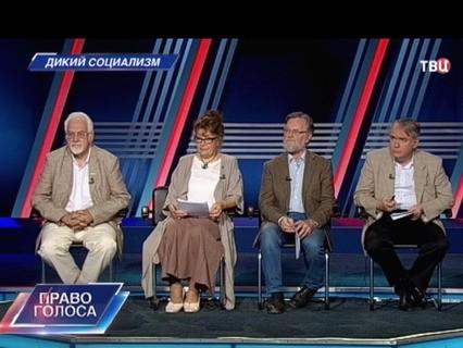 """""""Дикий социализм"""""""