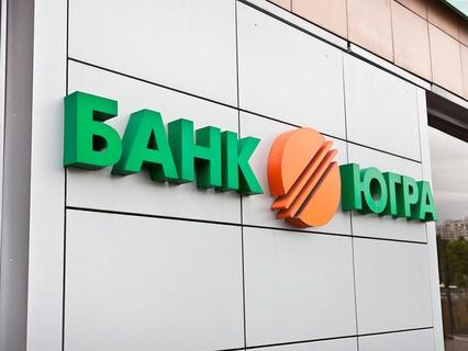 "Банк ""Югра"""