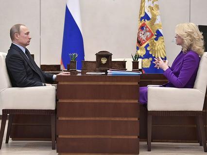 Владимир Путин и председатель Счётной палаты Татьяна Голикова