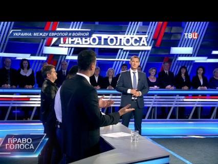 """""""Украина: между Европой и войной"""""""