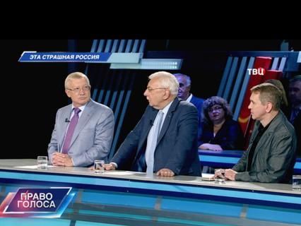 """""""Эта страшная Россия"""""""