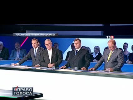 """""""Россия - США: попытка не удалась?"""""""