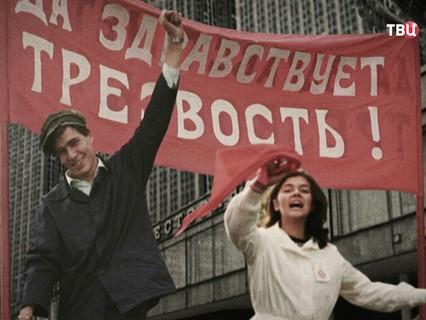 """""""Горбачёв: новое политическое мышление"""". Альтернативный взгляд на историю"""