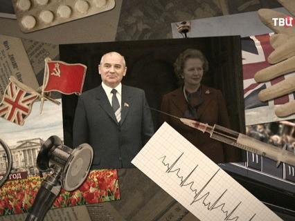 """КП """"Горбачёв: новое политическое мышление"""". Альтернативный взгляд на историю"""