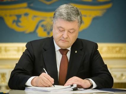 Президент Украины Пётр Порошенко подписывает указ