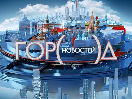 Город новостей