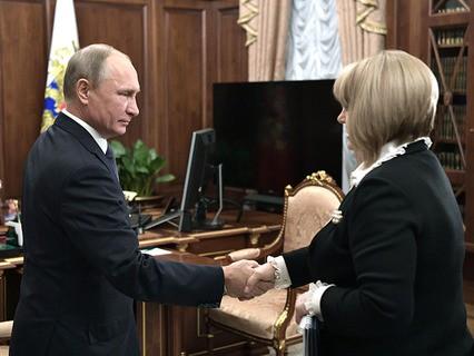 Владимир Путин и председатель Центризбиркома Элла Памфилова