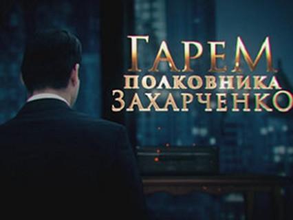 """Линия защиты. Анонс. """"Гарем полковника Захарченко"""""""
