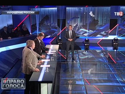 """ПГ """"Укрощение России"""""""
