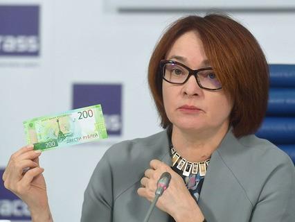 Председатель ЦБ РФ Эльвира Набиуллина на презентации новых банкнот Банка России номиналом 200 и 2000 рублей