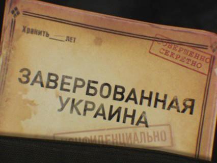 """Линия защиты. Анонс. """"Завербованная Украина"""""""