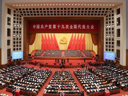 В Китае завершился съезд Коммунистической партии