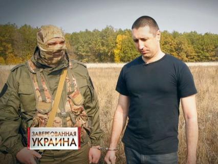 """""""Завербованная Украина"""""""