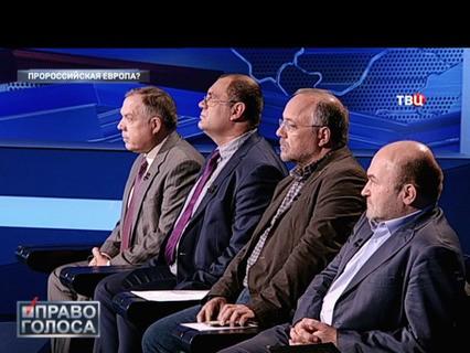 """""""Пророссийская Европа?"""""""