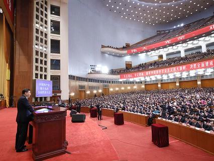 Съезд Коммунистической партии Китая