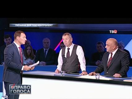 """""""Украина: всё под контролем?"""""""