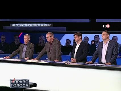 """""""Кто готовит госпереворот в России?"""""""