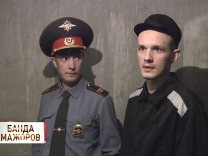 """""""Банда мажоров"""""""