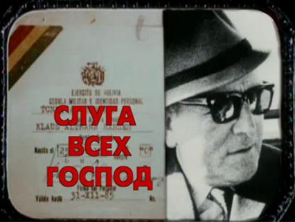 Документальное кино Леонида Млечина  Эфир от 23.08.2011