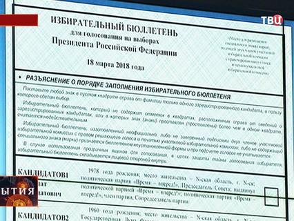 """""""События"""". Эфир от 15.01.2018 19:40"""