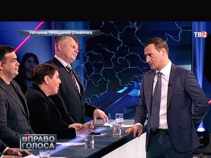 """""""Украина: прощание славянки"""""""